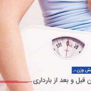 لاغری سریع قبل از بارداری