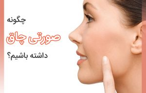 جلو گیری از لاغر شدن صورت در هنگام کاهش وزن