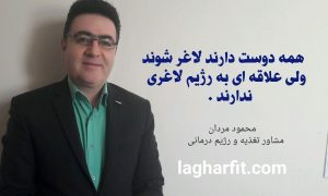 رژیم لاغری سریع شکم و پهلو با رژیم لاغر فیت