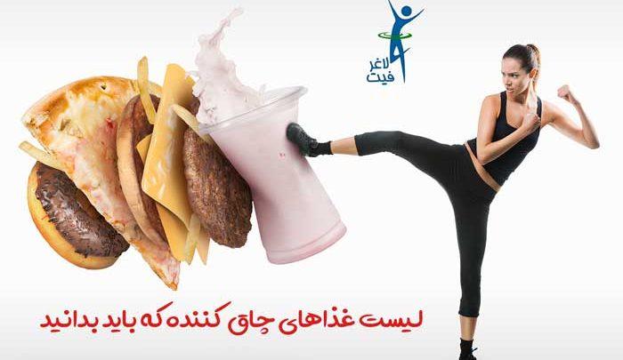 غذاهای پر کالری و چاق کننده