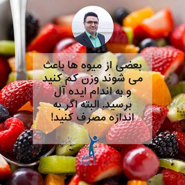لیست میوه های لاغر کننده چیست؟