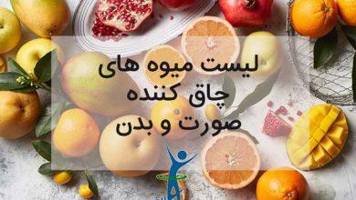 میوه های چاق کننده کدام هستند