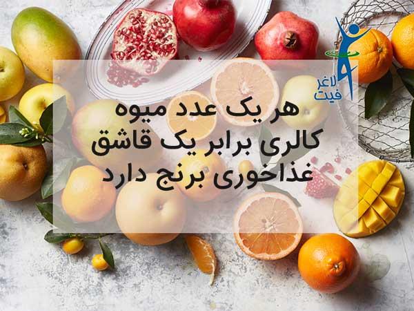 میوه-های-چاق-کننده