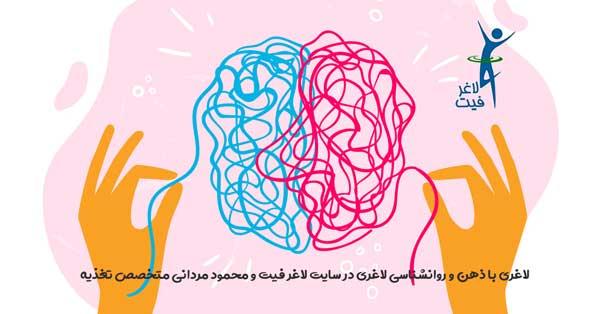 روانشناسی-لاغری-چیست
