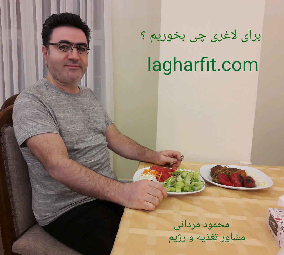 محمود مردانی کارشناس تغذیه و رژیم مردانی