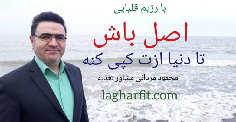 سرگذشت مشاور تغذیه محمود مردانی