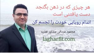 رژيم لاغری
