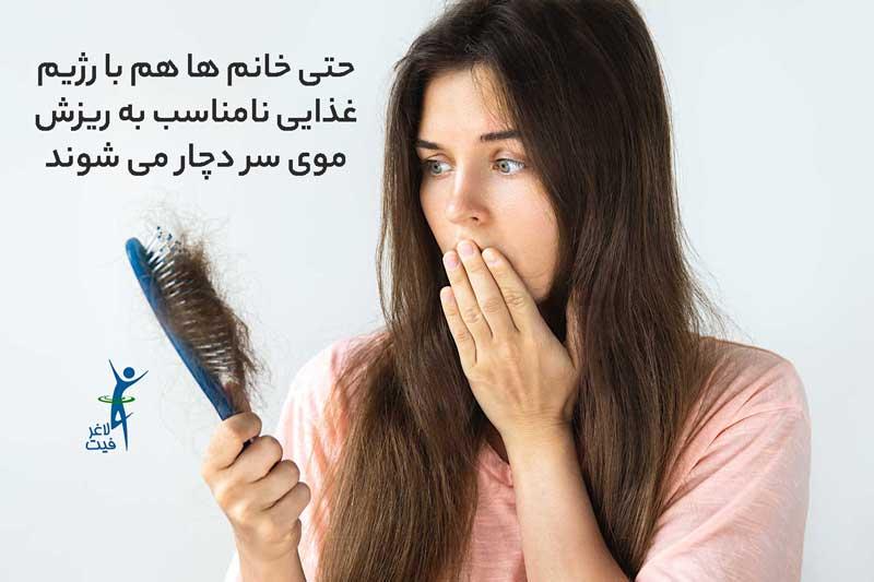 تاثیر رژیم غذایی بر ریزش موی سر