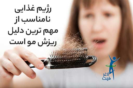 تاثیر رژیم لاغری بر ریزش مو