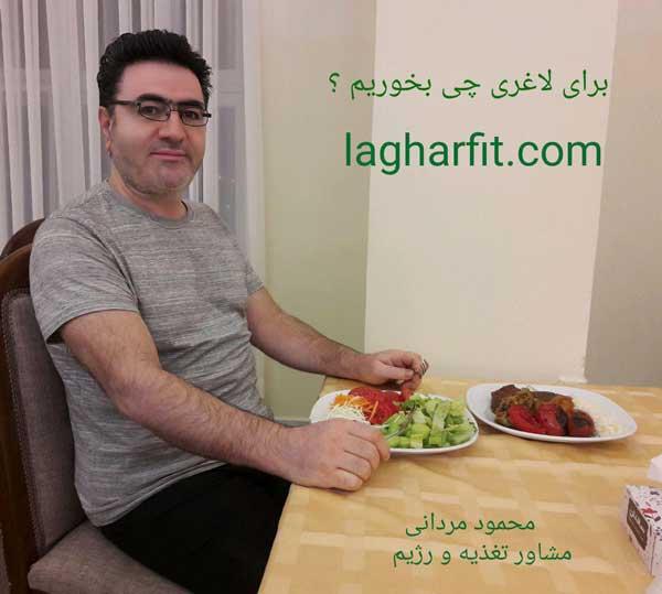 برنامه رژیم غذایی سالم برای لاغری