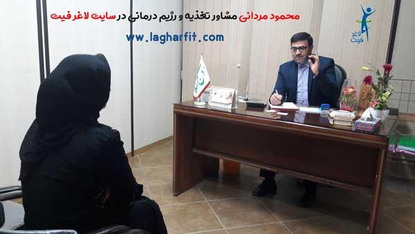 محمود مردانی مشاور تغذیه و رژیم درمانی