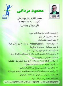 رژیم قلیایی محمود مردانی