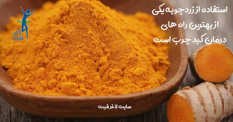 داروی کبد چرب زرد چوبه است