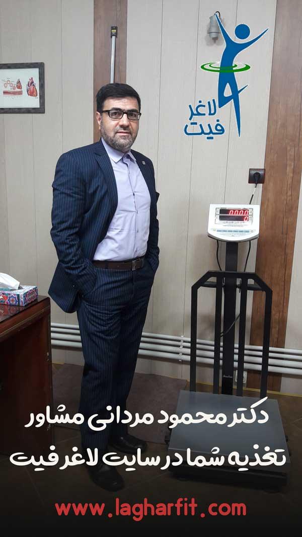 دکتر محمود مردانی مشاور تغذیه در سایت لاغر فیت