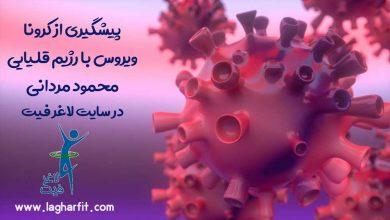 پیشگیری از کرونا ویروس با رژیم قلیایی
