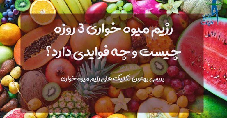 رژیم میوه خواری 3 روزه چیست