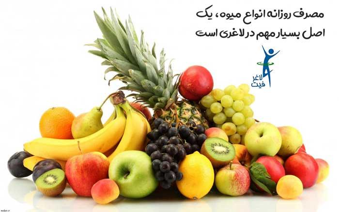 استفاده از میوه در لاغری سریع و موثر