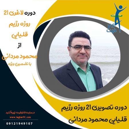 محصول-دورهز-21-روزه-رژیم-قلیایی-از-محمود-مردانی
