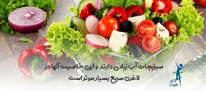 نقش سبزیجات در رژیم لاغری سریع و بدون بازگشت