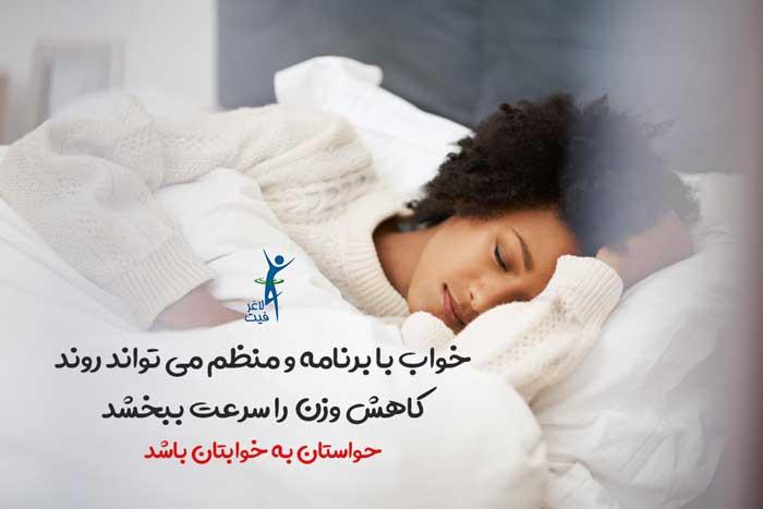 کاهش وزن سریع با خواب منظم