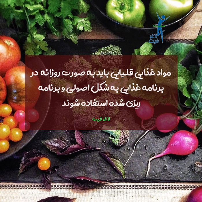 استفاده از غذاهای قلیایی در طی روز