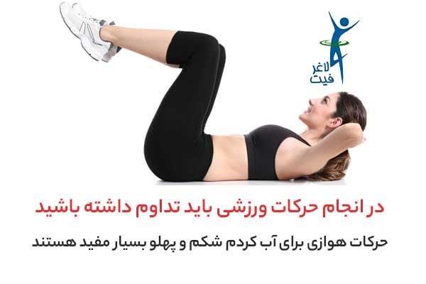 حرکت ورزشی برای آب کردن چربی شکم و پهلو