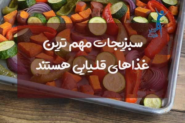 سبزیجات و غذاهای قلیایی