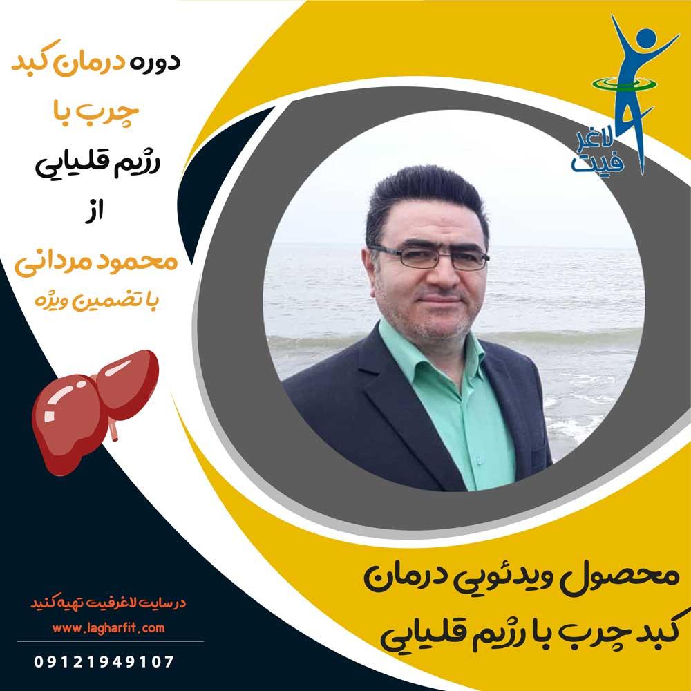محصول درمان کبد چرب با رژیم قلیایی محمود مردانی