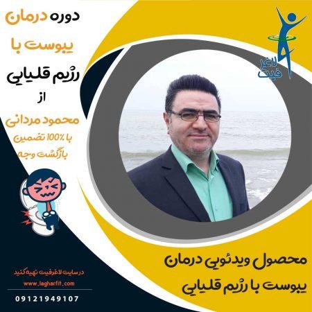 محصول درمان یبوست با رژیم قلیایی محمود مردانی