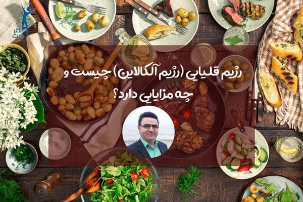 منظور از رژیم آلکالاین محمود مردانی چیست