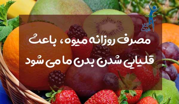 میوه های قلیایی