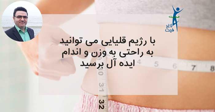 برنامه رژیم لاغری هفته ای 2 کیلو