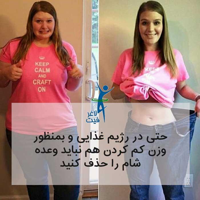 رژیم لاغری هفته ای دو کیلو