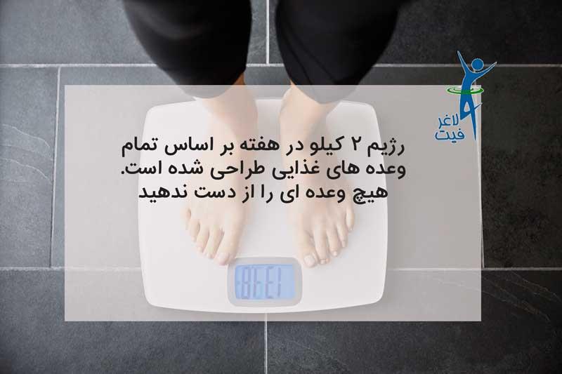 رژیم 2 کیلو در هفته