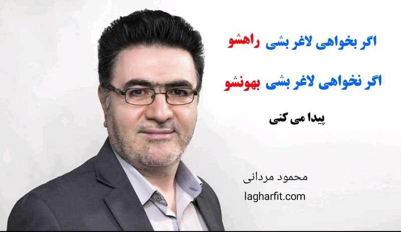 محمود مردانی در سایت مشاوره تغذیه لاغر فیت