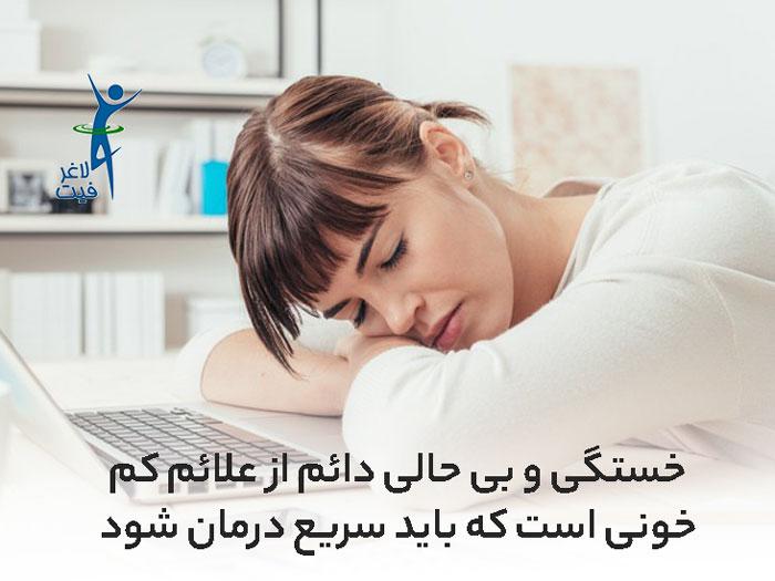 علائم کم خونی چیست؟