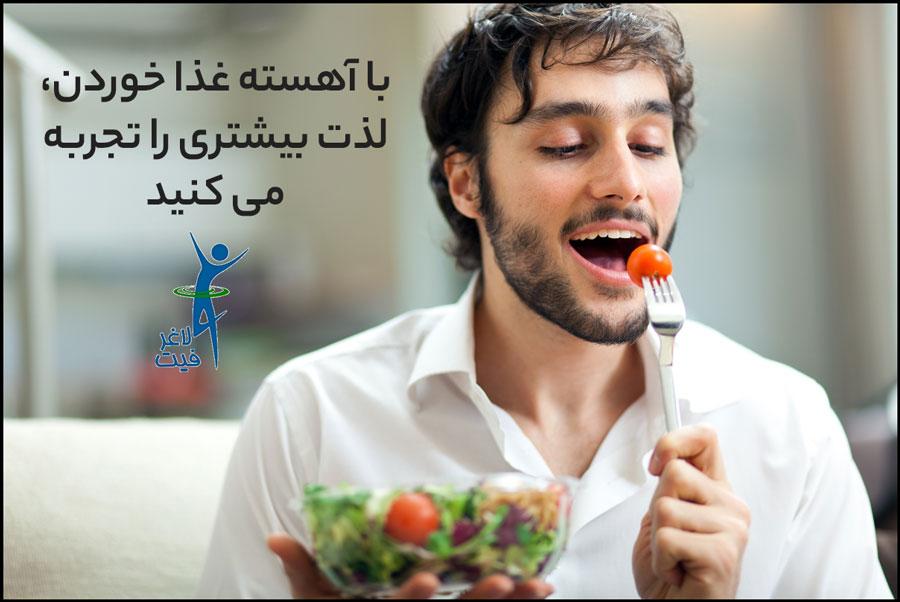 مزایای-آهسته-غذا-خوردن