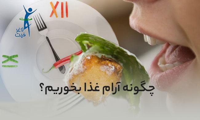 چگونه آرام غذا بخوریم
