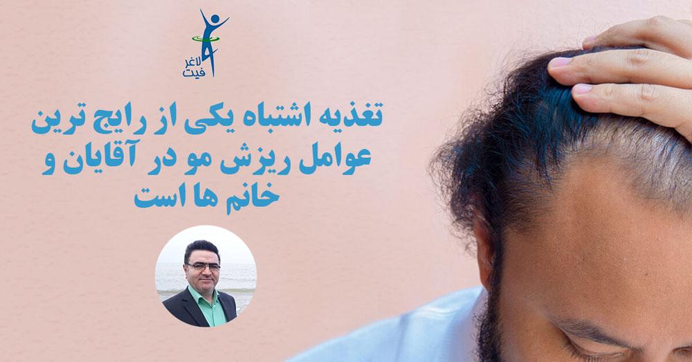 رشد موی سر با رژیم قلیایی محمود مردانی