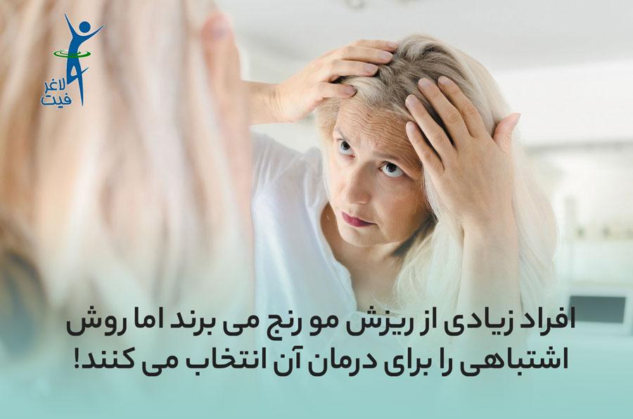 علت ریزش موی سر خانم ها چیست؟