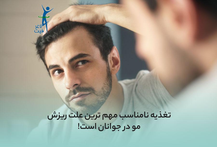 علت ریزش مو در جوانان